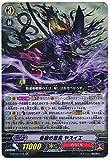 カードファイトヴァンガードG 3弾「覇道竜星」G-BT03/016 看破の忍鬼 ヤスイエ RR