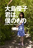 大島優子 DVD 「君は、僕のもの」