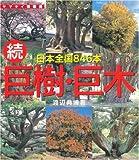 続 巨樹・巨木—日本全国846本 (ヤマケイ情報箱)