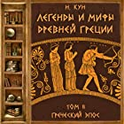 Legendy i mify Drevnej Grecii, Vypusk II [Greek Myths and Legends, Volume II] (       UNABRIDGED) by Nikolaj Kun Narrated by Artyom Karapetyan
