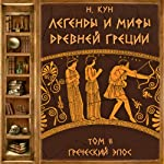 Legendy i mify Drevnej Grecii, Vypusk II [Greek Myths and Legends, Volume II] | Nikolaj Kun