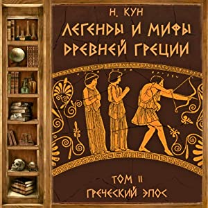 Legendy i mify Drevnej Grecii, Vypusk II [Greek Myths and Legends, Volume II] | [Nikolaj Kun]