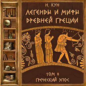 Legendy i mify Drevnej Grecii, Vypusk II [Greek Myths and Legends, Volume II] Audiobook
