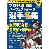 プロ野球パーフェクトデータ選手名鑑2015 (別冊宝島)