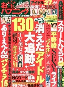 お宝ハプニングZOOM SHOT (ズーム ショット) 2010年 8/15号 [雑誌]