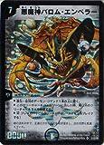 デュエルマスターズ【DM-26】悪魔神バロム・エンペラー【シークレット】
