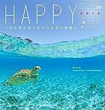 2015うみまーるミニムーンカレンダー `Happy−のんびりゆったりウミガメ日和' (月の満ち欠け)