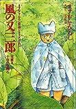 風の又三郎―雪渡り・十力の金剛石 (扶桑社文庫)