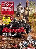 ゴジラ全映画DVDコレクターズBOX(11) 2016年 12/13 号