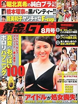 黄金のGT 2014年 08月号 [雑誌]