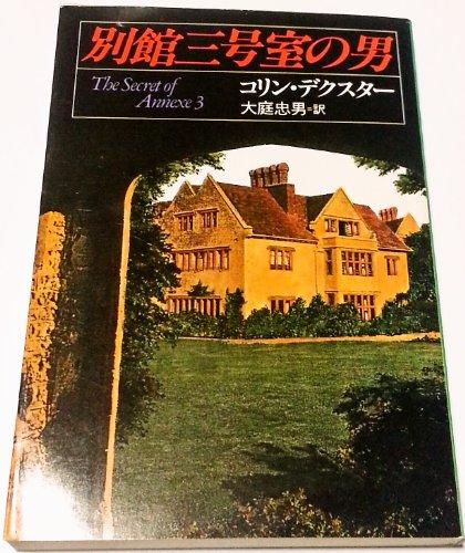 別館三号室の男 (ハヤカワ・ミステリ文庫)