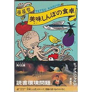 美味しんぼの食卓 (角川文庫)
