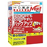 アーク情報システム HD革命/BackUp_Next_Ver.3_Std_アカデミック版