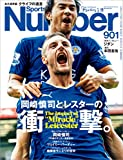 Number(ナンバー)901号[雑誌] Number