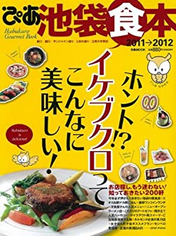 ぴあ池袋食本 2011→2012 (ぴあMOOK)