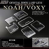 70系 ノア ヴォクシー クリスタル ルームランプ レンズ カバー LED ルームランプの輝きアップ
