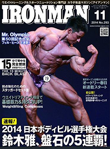 IRONMAN (アイアンマン) 2014年 11月号