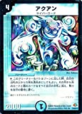 デュエルマスターズ DMC50-016R 《アクアン》