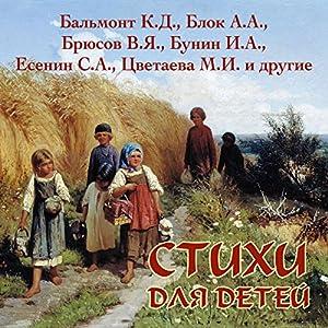 Stihi. Bal'mont K. D., Blok A. A., Brjusov V. Ja., Bunin I. A., Esenin S. A. Cvetaeva M. I. i dr. Audiobook