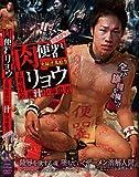 肉便器リョウ -末期症状の種汁中毒患者- [DVD][アダルト]