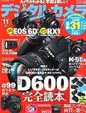 デジタルカメラマガジン 2012年11月号の画像