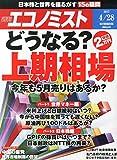 エコノミスト 2015年 4/28 号 [雑誌]