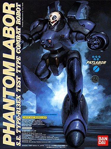 1/60 パトレイバープラモデルシリーズ ファントムレイバー 01928924 [機動警察パトレイバー] (再販)