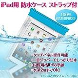【90日間保証】iPad用 防水ケース ストラップ付 Waterproof タッチパネル操作可能 二重ジッパーでしっかり防水 国際規格IP68準拠 水深2mまでOK!docomo softbank au (アクアブルー) 【2013年最新モデル】