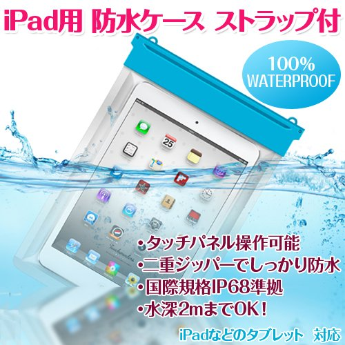 90日間保証iPad用 防水ケース ストラップ付 Waterproof タッチパネル操作可能 二重ジッパーでしっかり防水 国際規格IP68準拠 水深2mまでOKdocomo softbank au (アクアブルー) 2013年モデル