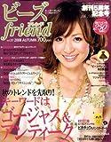 ビーズ friend (フレンド) 2008年 10月号 [雑誌]