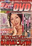 ニャン2倶楽部ライブウインドウズDVD 25 (25) (コアムックシリーズ 353)