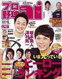 プロ野球 ai (アイ) 2011年 09月号 [雑誌]