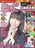 カードゲーマーvol6 ホビージャパンMOOK