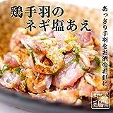 鹿児島県産薩摩地鶏 鶏手羽のあっさりネギ塩あえ 220g