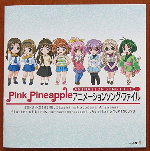 ピンクパイナップル アニメーション ソング・ファイル