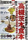 ぴあ高槻茨木食本 2015 最新!だけでは終わらない長く使える高槻茨木の253店 (ぴあMOOK関西)