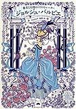 ジョルジュ・バルビエ-優美と幻想のイラストレーター- (西洋アンティーク図版本シリーズ)
