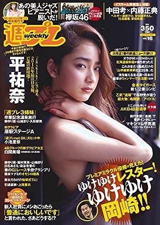 週プレ No.16 4/18 号 [雑誌]