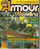 Armour Modelling (アーマーモデリング) 2014年 08月号 [雑誌]