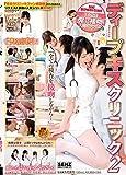 ディープキスクリニック2 1泊2日『常に接吻』人間ドックSP [DVD]