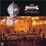 <ANIMAX 1200シリーズ>(158)交響組曲 ウルトラマンG