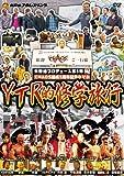 矢野通プロデュース CHAOS結成5周年記念DVD Y・T・R的修学旅行[DVD]