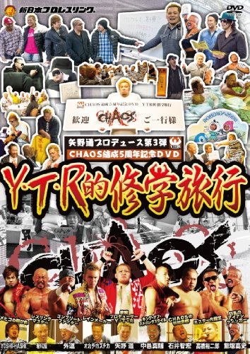 Wrestling (Toru Yano) - Yano Toru Produce Chaos Kessei 5 Shunen Kinen DVD Y. T. R Teki Shugaku Ryoko [Japan DVD] TCED-2092