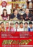 探偵!ナイトスクープ DVD Vol.15 百田尚樹 セレクション~ブーメランパンツ...[DVD]