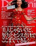 Domani (ドマーニ) 2012年 04月号 [雑誌]