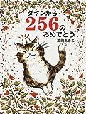 ダヤンから256のおめでとう (ダヤンのしかけ絵本)