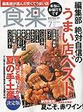 食楽 2009年 07月号 [雑誌]