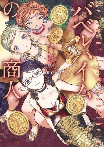 バベルハイムの商人(3) (ブレイドコミックス) (BLADE COMICS)