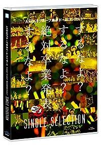 AKB48グループ東京ドームコンサート ~するなよ?するなよ? 絶対卒業発表するなよ?~ SINGLE SELECTION (Blu-ray Disc)