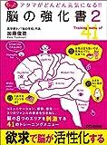 アタマがどんどん元気になる!!もっと脳の強化書2